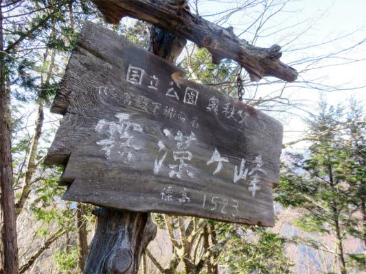 霧藻ヶ峰の山頂