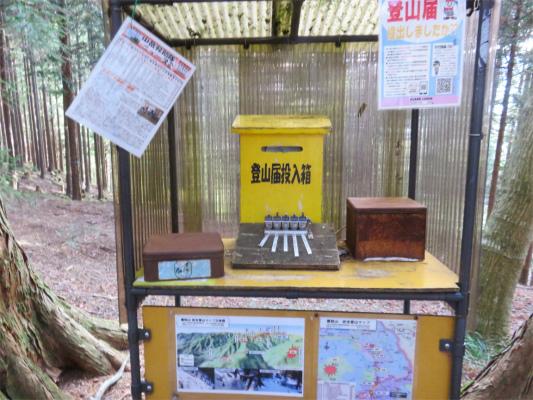 三峯神社登山口