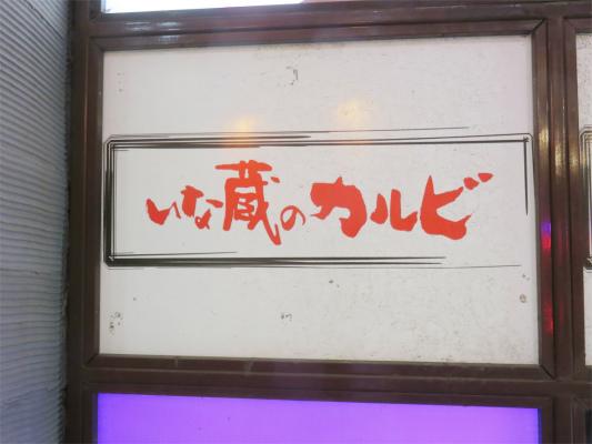 和牛専門店いな蔵のカルビ平塚店の入口看板