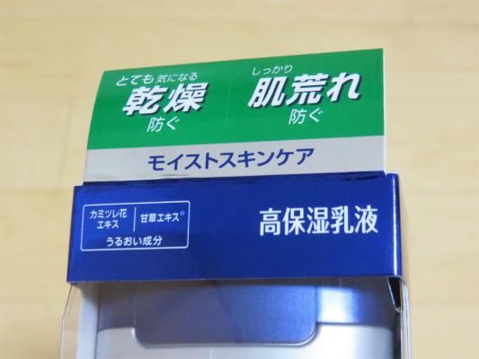 ニベアエクストラモイスチャーバーム乾燥を防ぐ、「しっかり肌荒れを防ぐ