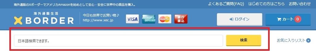 アメリカAmazon商品検索ボタン