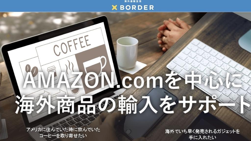 アメリカAmazonで購入できるXBORDER(クロスボーダー)