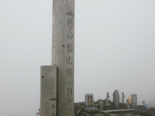 塔ノ岳へ着くと素晴らしいグレーな世界