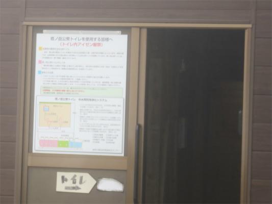 尊仏山荘公衆トイレ