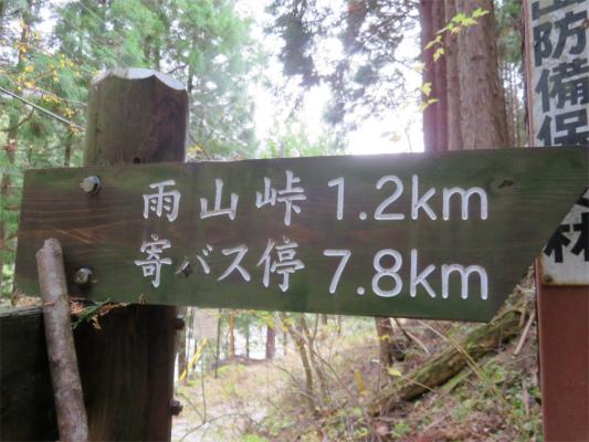 寄バス停まで7.8km