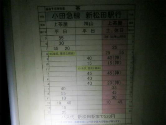 寄バス停の時刻表