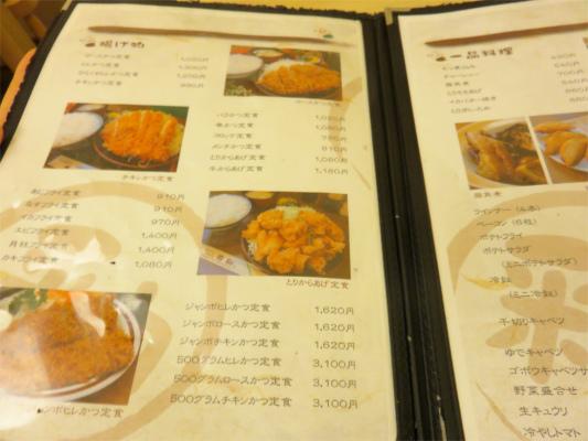 麻柚メニュートンカツカレー肉料理