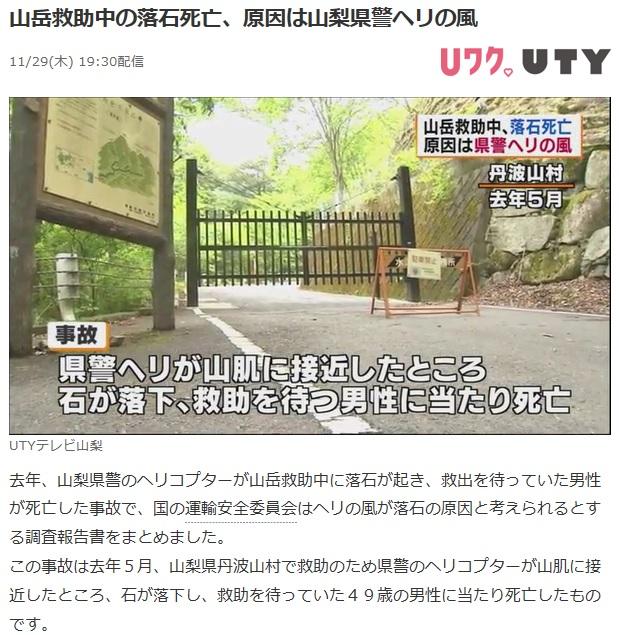 落石直撃死亡遭難事故ニュース記事