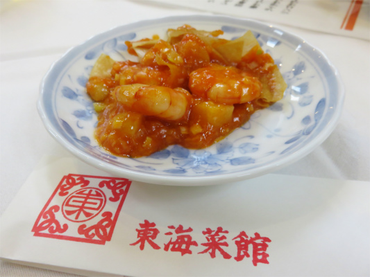 東海菜館エビチリ
