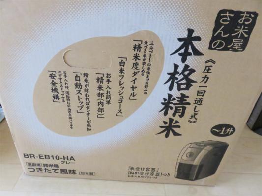 1升精米できる家庭用精米機
