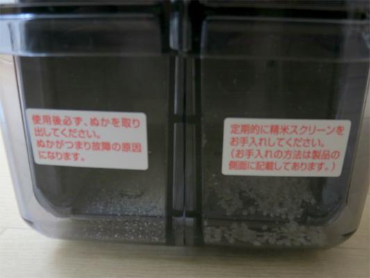 5部づき米で精米