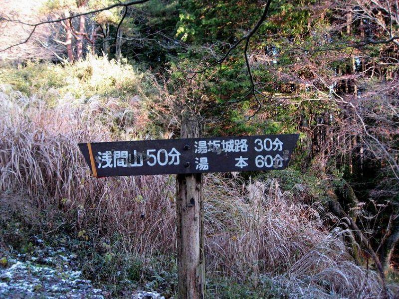 箱根湯本駅から浅間山