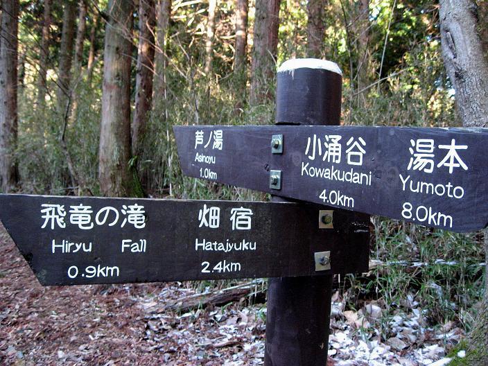 飛竜の滝ハイキングコース