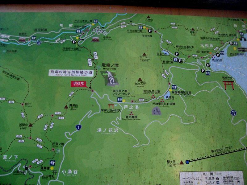 ハイキングコース箱根