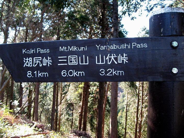 湖尻峠まで8km