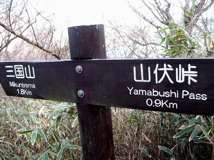 山伏峠から三国山