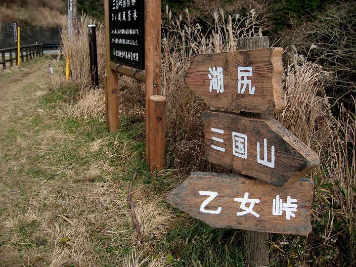 湖尻・乙女峠付近