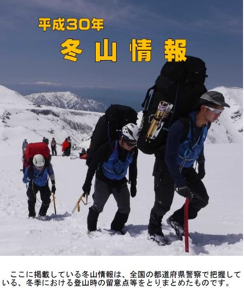 警察庁冬山登山情報