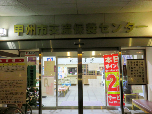 大菩薩の湯入口