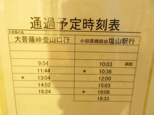 大菩薩の湯バス停時刻表