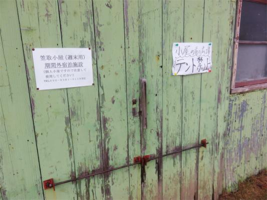 笠取小屋冬季小屋入口