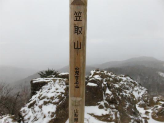 笠取山の山頂