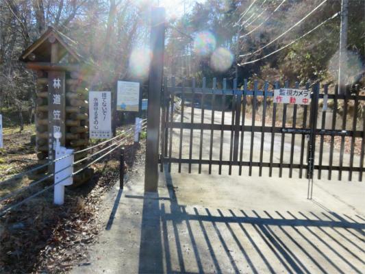 笠取林道の入口