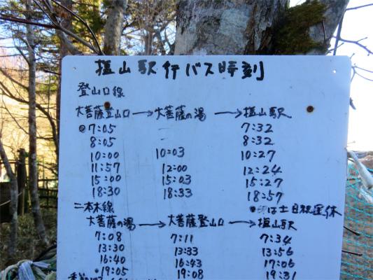 丸川荘バスの時刻表