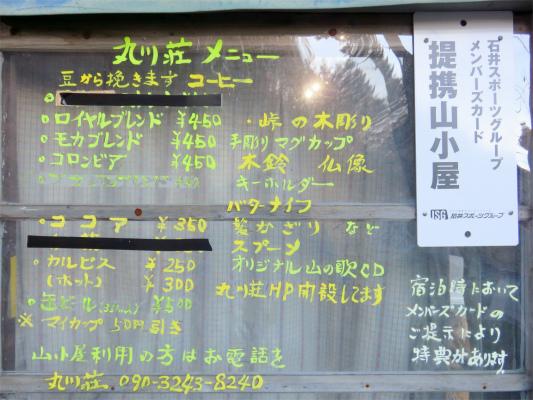 丸川荘珈琲