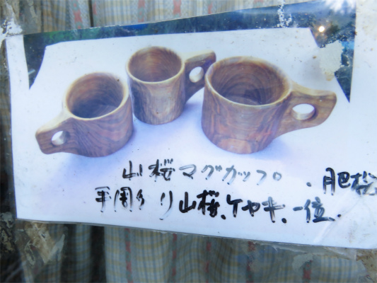丸川荘の名物である手彫りマグカップ