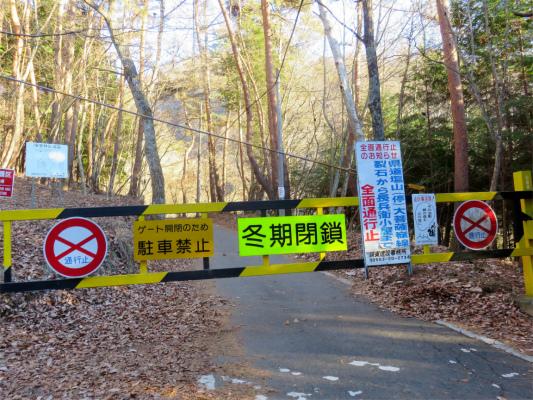 上日川峠方面は、冬季通行止め