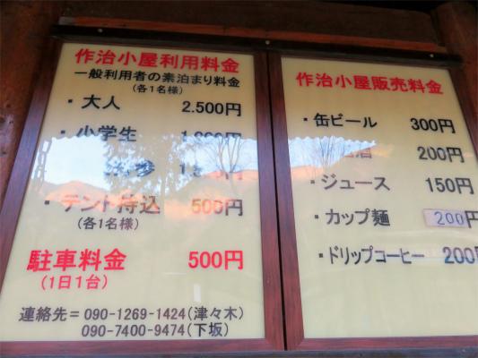 作治小屋の料金表
