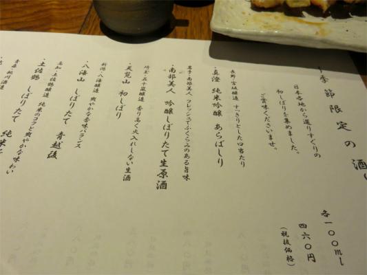 鳥良鳥料理のメニュー季節限定の日本酒
