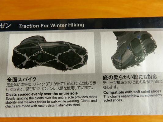 チェーンスパイクの装着の仕方登山靴にセット