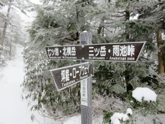 三ッ岳への分岐