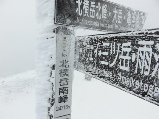 北横岳南峰(標高2471.6m)