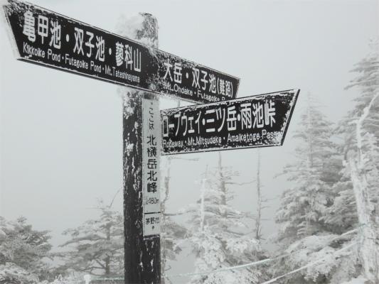 北横岳の南峰へ