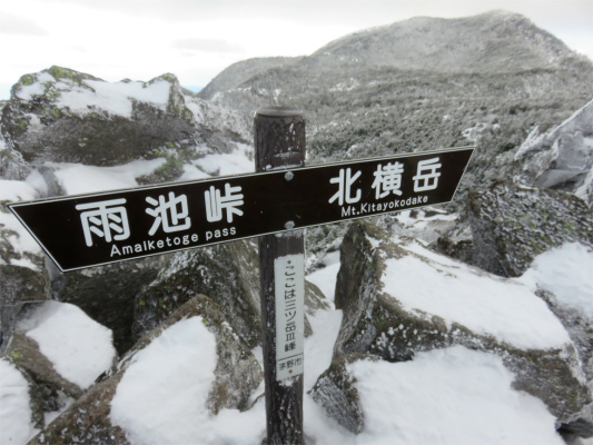 三ッ岳のⅢ峰