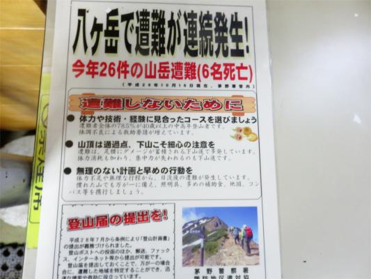 2018年の八ヶ岳での遭難は26件