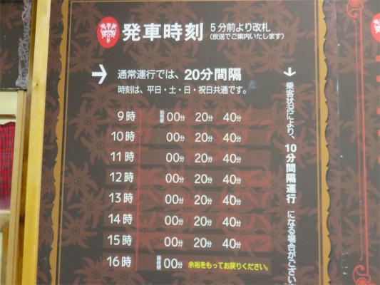 山頂駅のロープウェイの時刻表(11月1日~3月31日)