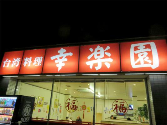 台湾料理幸楽園