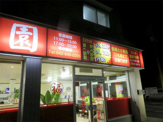 台湾料理幸楽園営業時間