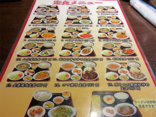 台湾料理幸楽園のメニュー