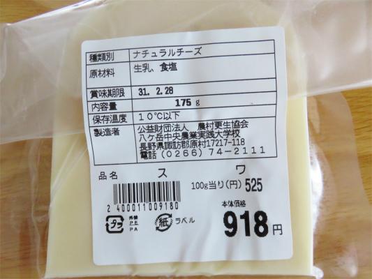 八ヶ岳農場チーズ原材料