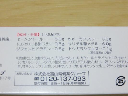 リョウシンjv錠の軟膏関節の痛みに効く有効成分