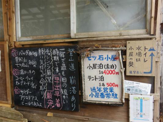 七ッ石小屋バスの時刻表