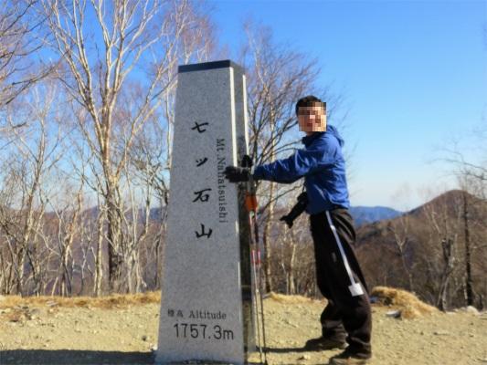 七ッ石山の標高は、1757.3m