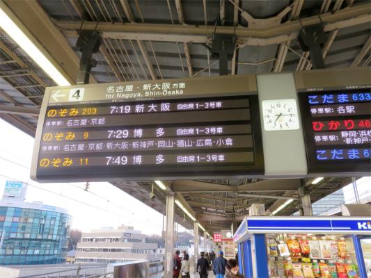 東海道新幹線で神戸真之助へ