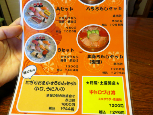 寿司屋のランチメニュー表