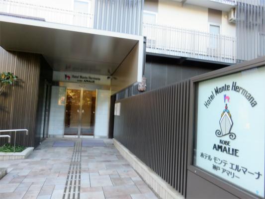 ホテルモンテエルマーナ神戸アマリーの入口